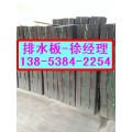 黑龙江蓄排水板厂家规格齐全施工价格实惠