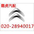 雪鐵龍C5汽車配件