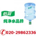 广州海珠区鹅潭明珠怡宝桶装水订水电话