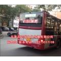 石家莊公交車LED屏幕廣告
