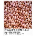 花生米批發廠家15937619161