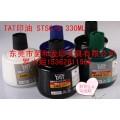 批发销售日本旗牌TAT印油 STSG-3环保速干金属印油