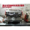 供應咖啡機租賃 進口商用半自動咖啡機 上海展會咖啡機出租
