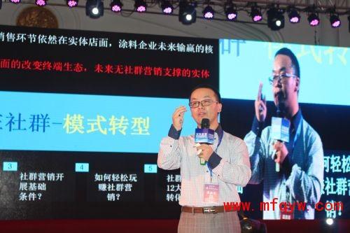 中国社群营销专家程宜峰演讲