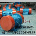 筛选机专用电机 振动振打电机 YZU-4-6 0.25千瓦