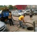 杭州九堡镇正能量环卫所抽粪,九堡镇专业清理化粪池