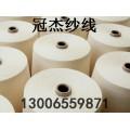 厂家供应人棉纱 质优价廉人棉粘胶纱线免费拿样