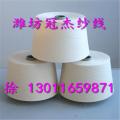 涤纶纱16s环锭纺 16支纯涤纱环锭纺