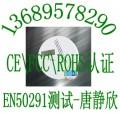 燃气探测器EN50194测试一氧化碳报警器EN50291认证