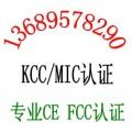 出口韩国网络高清播放器KC认证多少钱无线遥控器CE认证