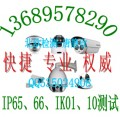 監控攝像機IK防護等級測試攝像頭IEC62262檢測機構