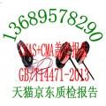 耳機入駐京東商城GB/T14471性能測試檢測報告詢唐靜欣