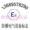 LED巷道燈EX防爆認證LED工礦燈EN60079-1檢測