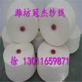 环锭纺春纯棉纱36s 现货供应 36支纯棉纱