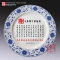 春节同学聚会纪念陶瓷赏盘