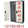 供应效率柜,多抽屉零件柜,多抽屉文件柜-南京卡博