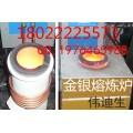 金银熔炼炉,金属熔化加热炉