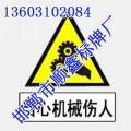 邯鄲安全標志,邯鄲順鑫標牌,安全標志