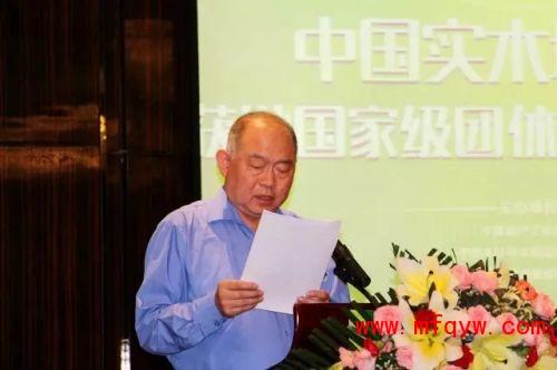 中国林产工业协会秘书长石峰致辞