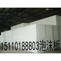 北京普通聚苯板价格