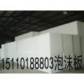 北京普通泡沫板价格