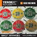 化工产品金属二维码标签|二维码金属铭牌|物联网金属条形码