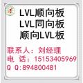 玻璃包装箱专用LVL木板条—德州烨鲁木业专供