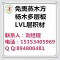 济南包装专用LVL木板条/lvl层积材