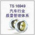 无锡ISO/TS16949认证咨询,江阴TS认证培训公司