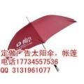 邢台广告太阳伞厂家
