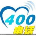 潍坊如何申请400电话 潍坊怎么办理400电话