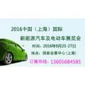 2016中國新能源汽車展 官網
