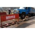 荆州沙市建筑工地渣土车洗轮机洗车台HR-3700