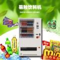 易触 自动售货机|自助售卖机|无人售货机PC21D(PC7)