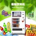 易触智能饮料自动售货机32寸触屏无人售货机PC21PC32