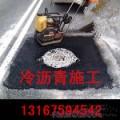 冷态修补坑穴沥青冷补料北京城区低价直销