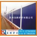 江苏施工护栏板 施工围墙封闭围挡 PVC塑钢材质龙桥直销