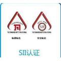 电线插头以色列SII认证