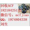 回收ACF 大量收购ACF