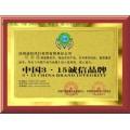 哪里可以办理中国315诚信品牌证书