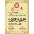 如何办理中国知名品牌证书