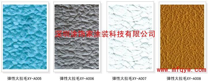 弹性拉毛漆 各种大中小拉毛漆施工 承接弹性漆外墙漆施工