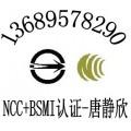 網絡高清播放器NCC認證電源充電器BSMI認證輻射EMC測試