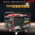 250A汽油发电焊机