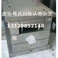 虎门废旧模具回收公司报价,虎门回收二手模具认准运发