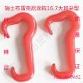 进口瑞士布雷克尼龙钩16.7大耳朵系列