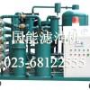 供應國能TYA潤滑、液壓油真空濾油機