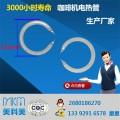 【厂家直销】CQC韩国咖啡机3000小时寿命电热管