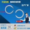 【厂家直销】CQC韩国咖啡机不会生锈电热管