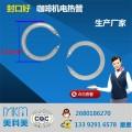 【厂家直销】CQC韩国咖啡机免硅胶封口电热管